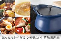ほったらかすだけで美味しい!蓄熱調理鍋