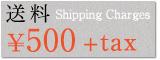 送料540円です。5400円以上から送料無料になります