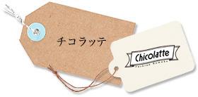 Chicolatte